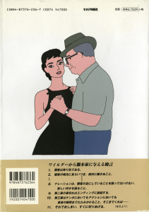 ConversationsJapanBackCover