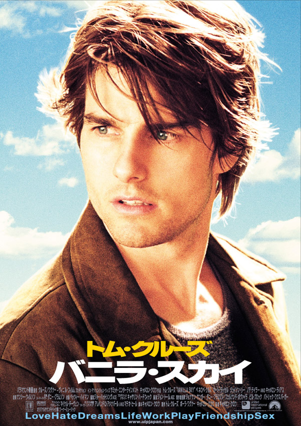 Vanilla Sky Poster Gallery The Uncool The Official