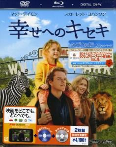zooJapaneseBlurayFront